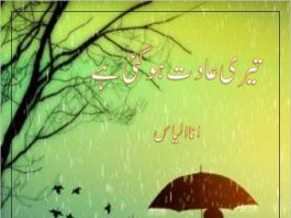 Rag-e-Jaan Hai Woh Novel By: Ana ilyas | Color of Books